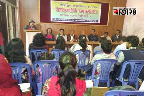 রংপুরে ৫ দিনব্যাপী জলরং কর্মশালা শুরু
