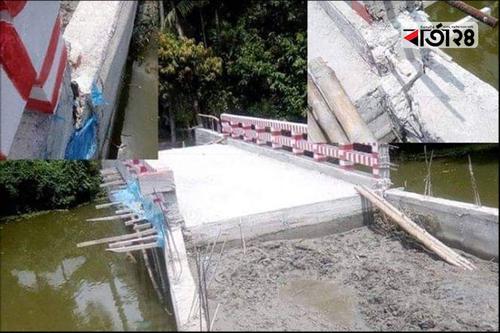 ব্রিজে ফাটল: ইউএনও'র নির্দেশ অমান্য করে বিল পরিশোধ