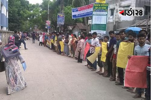 সিরাজগঞ্জে সড়ক প্রশস্ত করার দাবিতে মানববন্ধন
