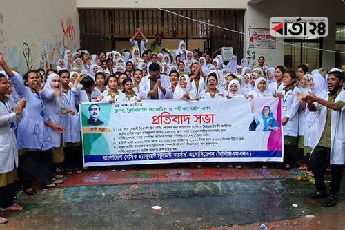 শিক্ষার্থীদের আন্দোলনে অচল চট্টগ্রাম নার্সিং কলেজ