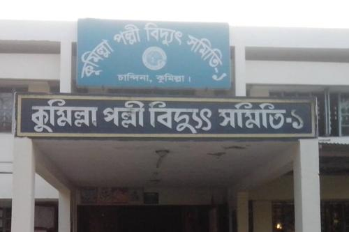 কুমিল্লা পল্লী বিদ্যুৎ সমিতিতে নিয়োগ