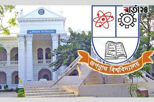জগন্নাথ বিশ্ববিদ্যালয়ে ভর্তি পরীক্ষার..
