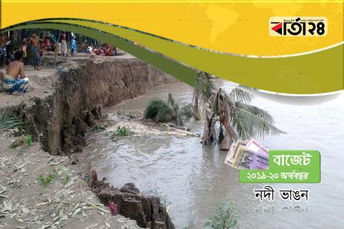 নদী ভাঙনে ক্ষতিগ্রস্তদের জন্য বরাদ্দ ১০০ কোটি টাকা