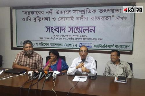 BAPA demands the recovery of dead rivers ofDhaka