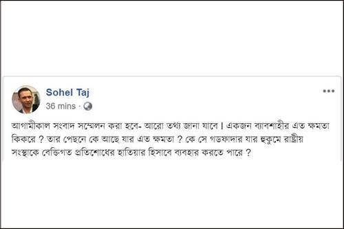 তার পেছনে কে আছে যার এত ক্ষমতা: সোহেল তাজ