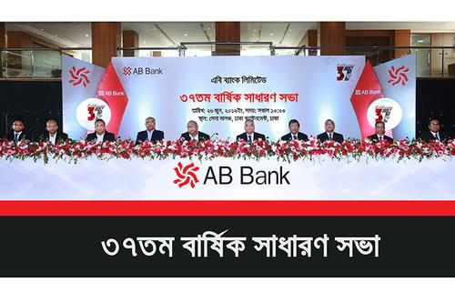 AGM of AB Bank held