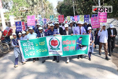 Voters' day celebrated in Faridpur