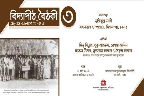 'মুক্তিযুদ্ধে নারী' শীর্ষক 'বিদ্যাপীঠ বৈঠকী' ১৮ মার্চ