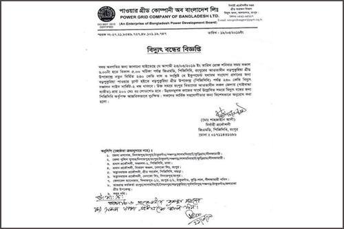 রংপুরের ৭ জেলায় শনিবার ১১ ঘণ্টা বিদ্যুৎ থাকবে না