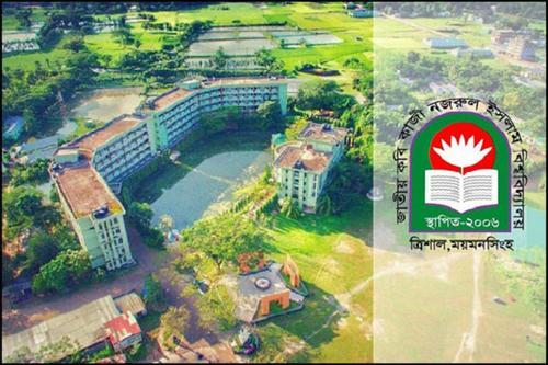 পরিবহন সংকটে নজরুল বিশ্ববিদ্যালয়ের শিক্ষার্থীরা