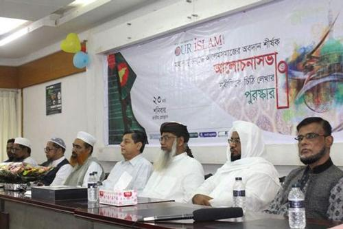 Discussion on the contributions of Islamic leaders held