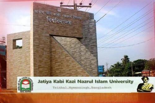 দীর্ঘ ছুটিতে যাচ্ছে নজরুল বিশ্ববিদ্যালয়