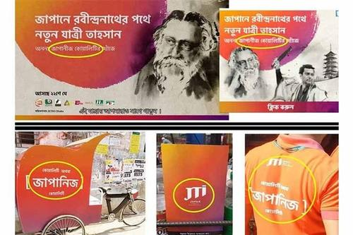 Tobacco company is using Tagore in its ads