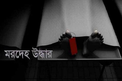 গাজীপুরে নিখোঁজ বেসরকারি বিশ্ববিদ্যালয়ের শিক্ষার্থীর মরদেহ..