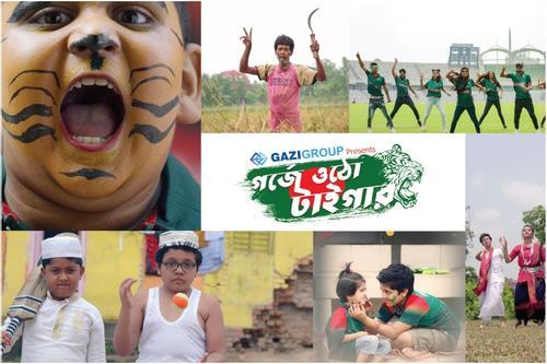 বিশ্বকাপ থিম সং 'গর্জে ওঠো টাইগার'