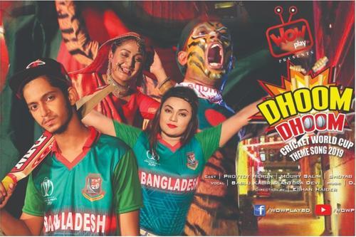 বিশ্বকাপ ক্রিকেট মাতাবে ওয়াও প্লের 'ধুম ধুম'