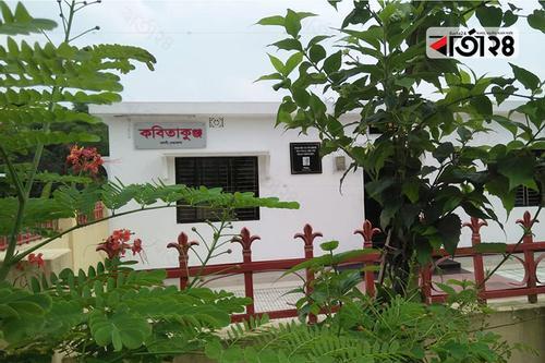 নির্মলেন্দু গুণের 'কবিতাকুঞ্জ'