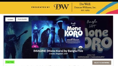 আমেরিকার চলচ্চিত্র উৎসবে বাংলাদেশের গান