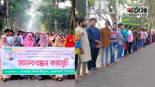 রাবি শিক্ষকের বিরুদ্ধে তদন্ত কমিটি, প্রতিবাদে মানববন্ধন