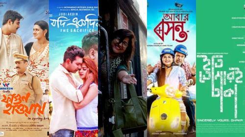 মাসকট চলচ্চিত্র উৎসবে যাচ্ছে বাংলাদেশের ৫ সিনেমা