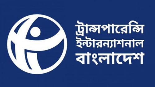 বাংলাদেশ ব্যাংকের প্রভাবমুক্ত কমিশন গঠনের দাবি টিআইবির