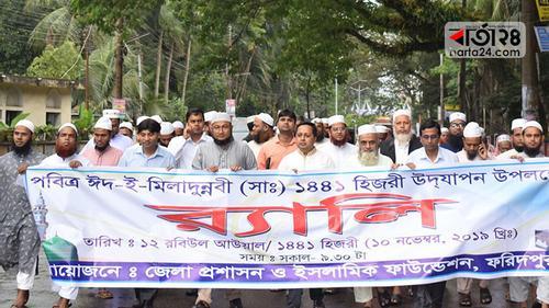 Eid-e- Miladunnabi observed in Faridpur