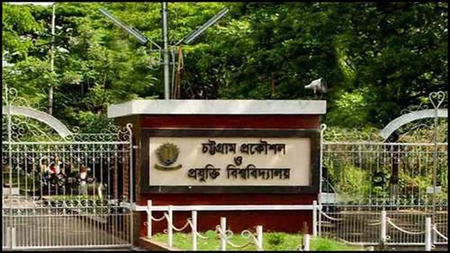 চট্টগ্রাম প্রকৌশল ও প্রযুক্তি বিশ্ববিদ্যালয়ে চাকরি