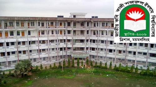 কবি নজরুল বিশ্ববিদ্যালয়ে ভর্তি পরীক্ষা..