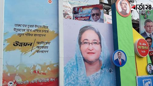 নোয়াখালী জেলা আ.লীগের সম্মেলন বুধবার