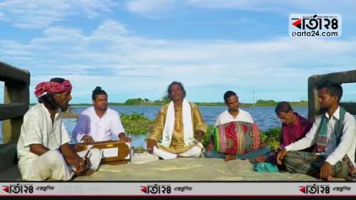 বার্তাটোয়েন্টিফোর'র 'দেহের ভেতর অচিন পাখি'