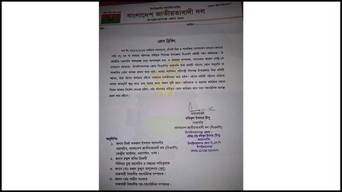 শিবগঞ্জ উপজেলা বিএনপির কমিটি 'অবৈধ' ঘোষণা