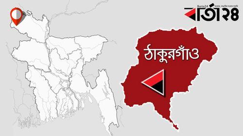 ঠাকুরগাঁও উপজেলা আ'লীগের কমিটি বাতিল ঘোষণা