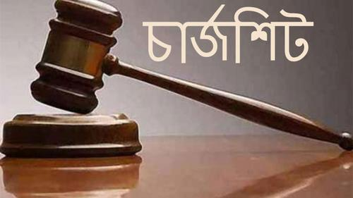 যুবলীগ নেতা হত্যা: বিএনপি-জামায়াতের ৩৫ জনের বিরুদ্ধে চার্জশিট