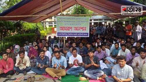 ঝিনাইদহ সরকারি ভেটেরিনারি কলেজের শিক্ষার্থীদের আমরণ অনশন চলছে