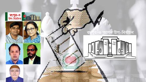 রংপুর-৩ আসনের উপ-নির্বাচনে জাপার মনিটরিং সেল
