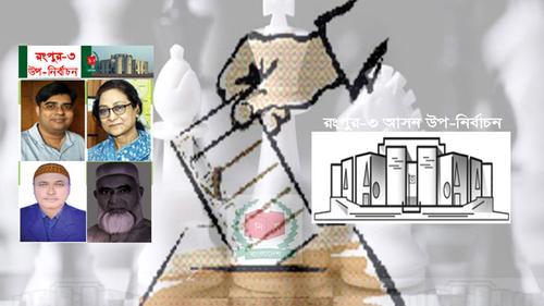 রংপুর-৩ আসনে ভোট দিতে পারবেন না ৪ প্রার্থী