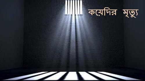 নোয়াখালী কারাগারে কয়েদির মৃত্যু