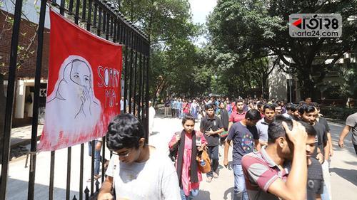 দাবি আদায়ে বুয়েট শিক্ষার্থীদের আন্দোলন অব্যাহত