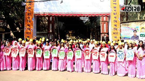 বর্ণাঢ্য আয়োজনের মধ্য দিয়ে উদযাপিত হলো জগন্নাথ বিশ্ববিদ্যালয় দিবস