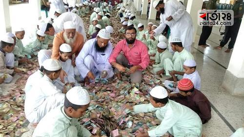 পাগলা মসজিদের দানবাক্সে জমা পড়েছে দেড় কোটি টাকা