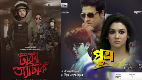 ২০১৭ সালের সেরা চলচ্চিত্র 'ঢাকা অ্যাটাক', ২০১৮ এর 'পুত্র'!