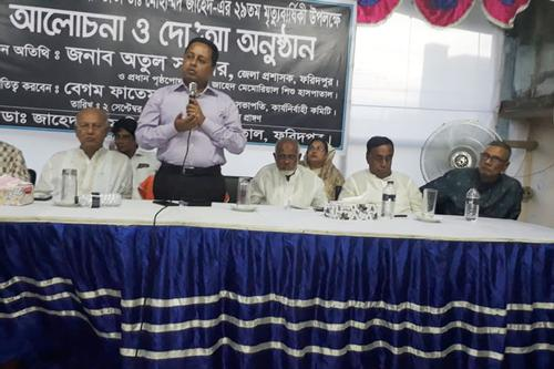 29th death anniversary of renowned social worker Dr. Md.Zahed observed in Faridpur