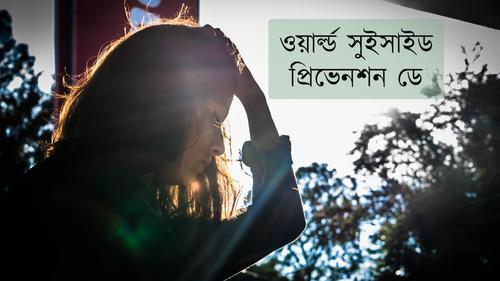 লক্ষণ জানুন, আত্মহত্যা প্রতিরোধ করুন