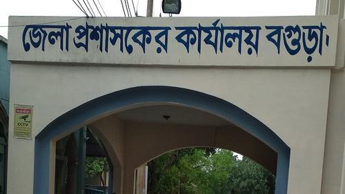বগুড়া জেলা প্রশাসকের কার্যালয়ে ৬৯ জন নিয়োগ