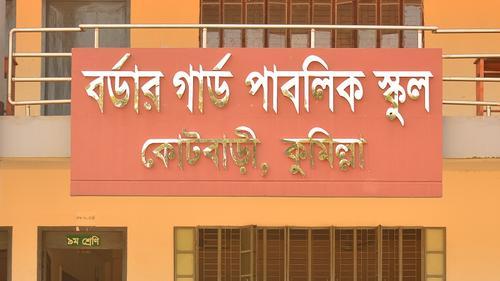কুমিল্লা বর্ডার গার্ড পাবলিক স্কুলে শিক্ষক নিয়োগ