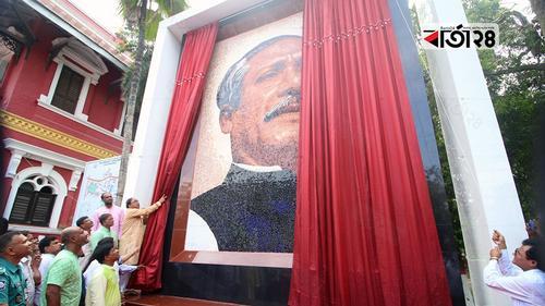 রাজশাহী কলেজে বঙ্গবন্ধুর 'আবক্ষ ম্যুরাল' উন্মোচন