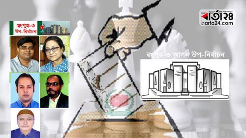 রংপুর-৩ আসনে প্রতিদ্বন্দ্বী ছয় প্রার্থীর দুইজন ঢাকার বাসিন্দা