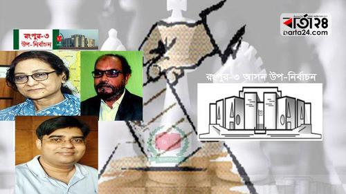 নতুন বাঁকে রংপুর-৩ উপ-নির্বাচন!