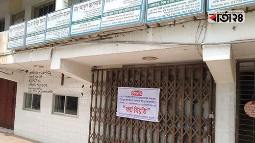 পটুয়াখালীতে ক্লিনিক-ডায়াগনস্টিক সেন্টারের ২য় দিনের ধর্মঘট