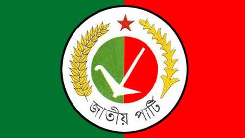 মৌলভীবাজার জেলা জাতীয় পার্টির কমিটি অনুমোদন